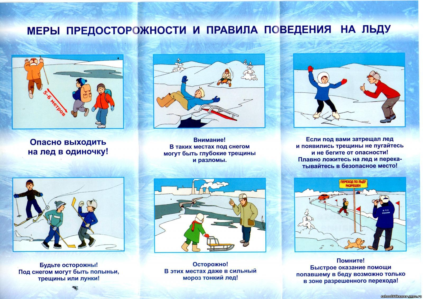 Картинки по запросу памятка для родителей тонкий лед